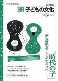 研究こどもの文化 No8
