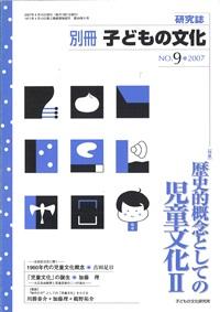 研究子どもの文化 No.9