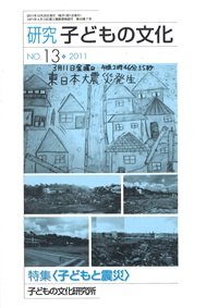 研究こどもの文化 No13