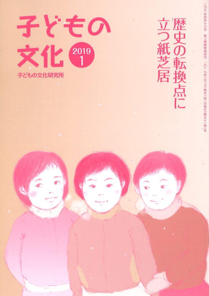 子どもの文化 2019年1月号