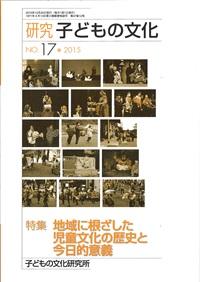 研究こどもの文化 No17
