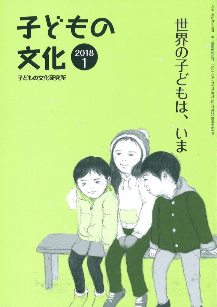月刊子どもの文化 2018年1月号