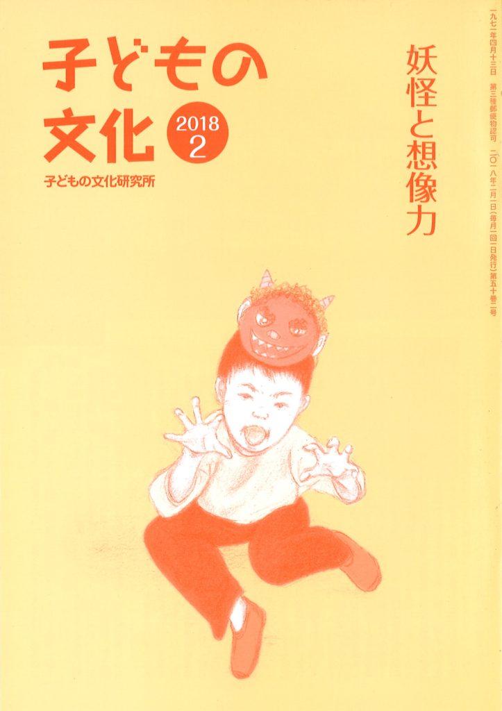 月刊子どもの文化 2018年2月号