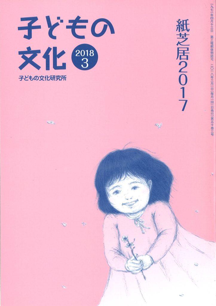月刊子どもの文化 2018年3月号