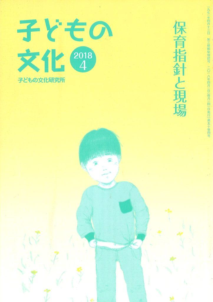 月刊子どもの文化 2018年4月号