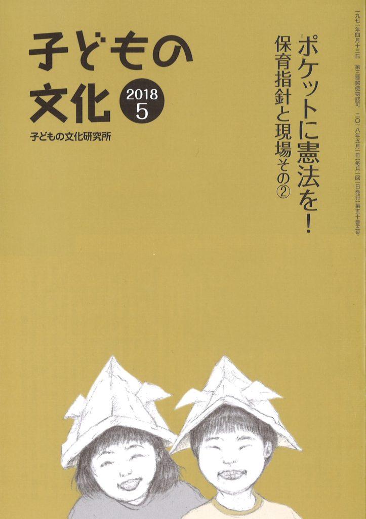 月刊子どもの文化 2018年5月号