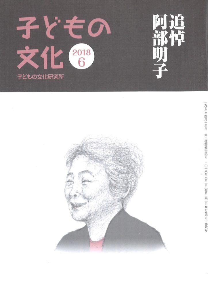 月刊子どもの文化 2018年6月号