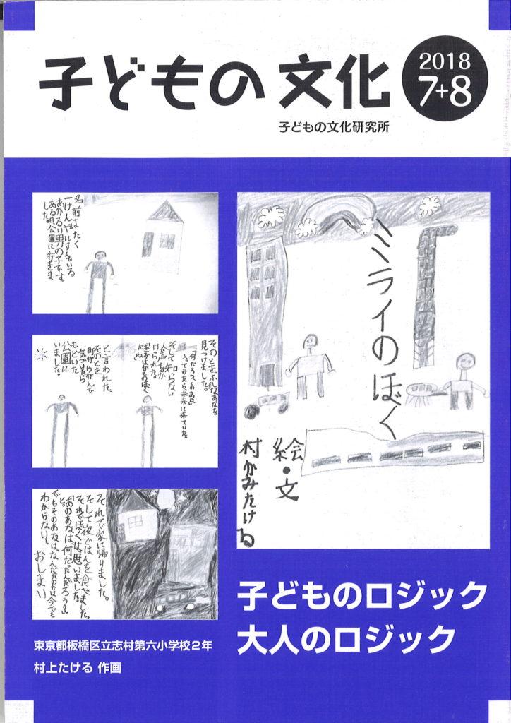 月刊子どもの文化 2018年7・8月号