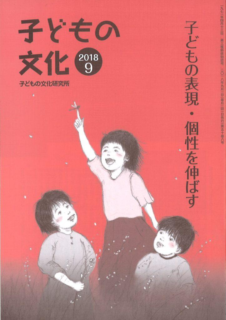 月刊子どもの文化 2018年9月号