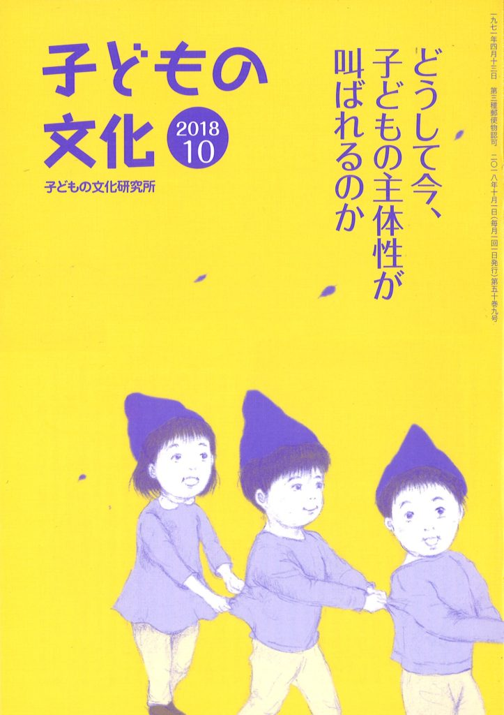 月刊子どもの文化 2018年10月号