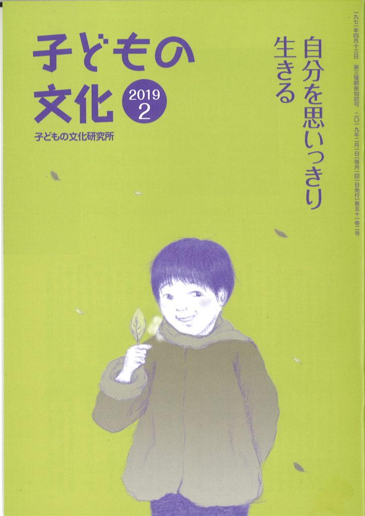 子どもの文化 2月号