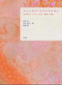 ファンタジーとアニマシオン 古田足日「子どもと文化」の継承と発展