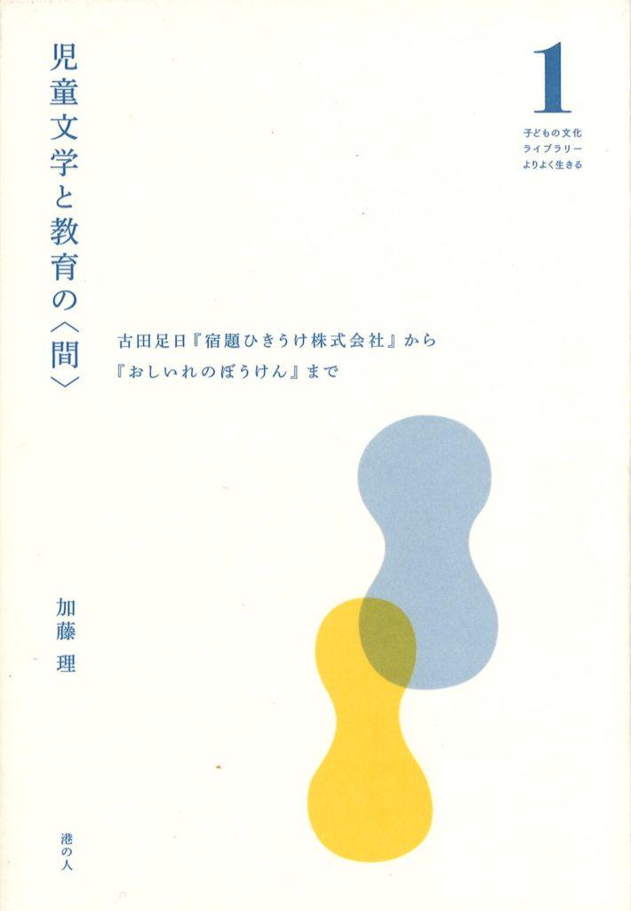 児童文学と教育の